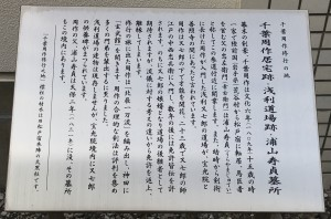 書いてある松戸浅利道場跡の石碑とその看板