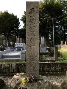 千葉重太郎の墓