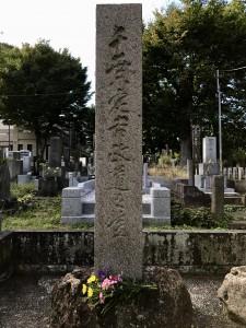 千葉定吉の墓
