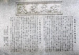 神田お玉ヶ池にある玄武館跡の石碑