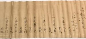 北辰夢想流系統が記載されている江戸時代の巻物