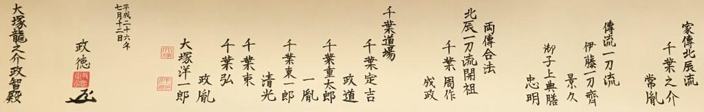 現宗家から元祖まで遡る北辰一刀流系統が記載する巻物