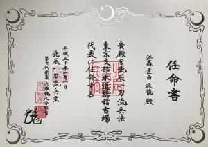 Suidobashi Keikojo Ninmeisho